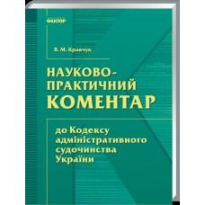 Науково-практичний коментар Кодексу адміністративного судочинства України. Станом на 20 лютого 2017 р (збільшеного формату)