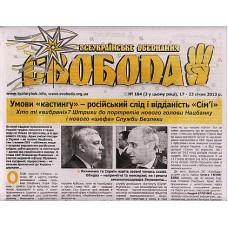 Всеукраїнське об'єднання