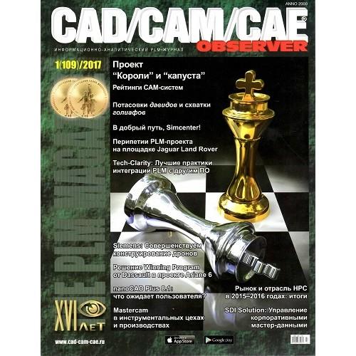 Cad/Cam/Cae observer на русском языке (Росія)
