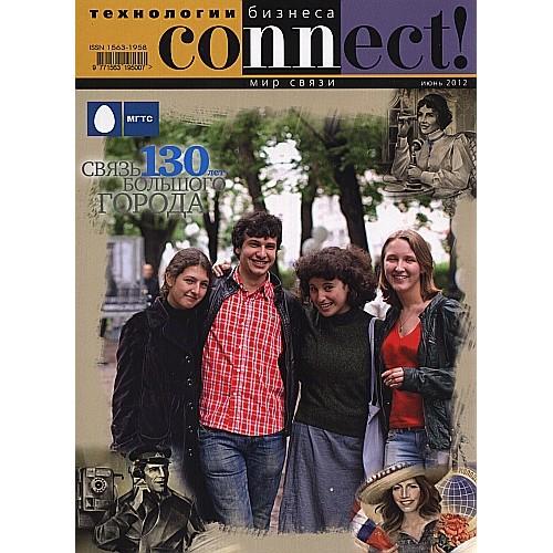 Connect. Мир информационных технологий (Росія)