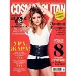 Cosmopolitan (Україна)