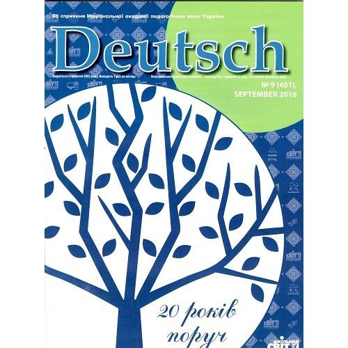 Deutsch (Шкільний світ)