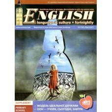 English (Шкільний світ)