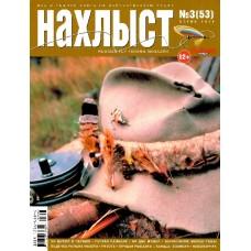 НАХЛЫСТ (Росія)