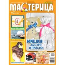 Мастерица (Росія)