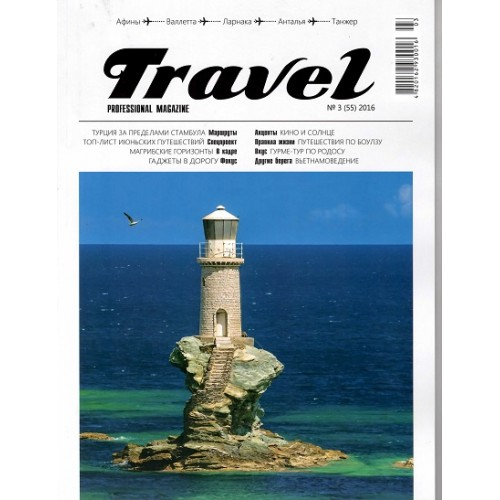 Travel professional magazine (рос.) (Україна)