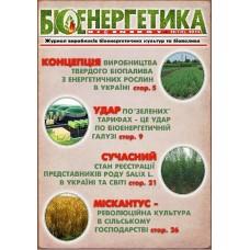Біоенергетика/Bioenergy