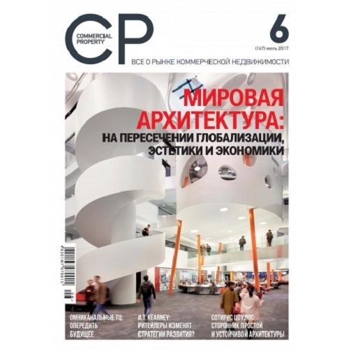 Commercial property (електронна версія) pp