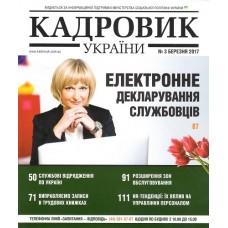 Кадровик України (електронна версія)
