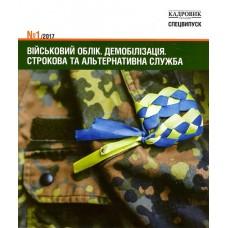 Кадровик України. Спецвипуск Електронна версія
