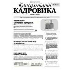 Консультант кадровика (укр.) Електронна версія