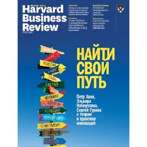 Harvard Business Review (рос.) (Росія)