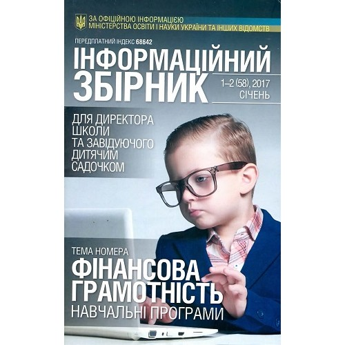 Інформаційний збірник для директора школи та завідуючого дитячим садочком