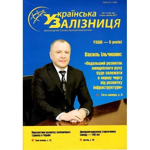 Українська залізниця (укр., рос., англ.)