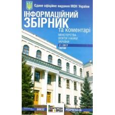 Інформаційний збірник та коментарі Міністерства освіти і науки України