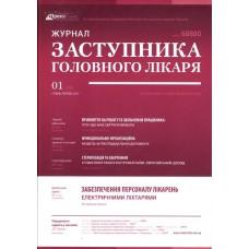 Журнал заступника головного лікаря