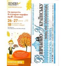 Вивчаємо українську мову та літературу. Позакласна робота