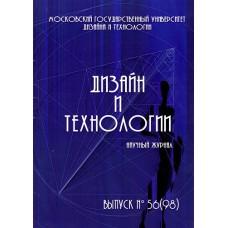 Дизайн и технологии (Росія)