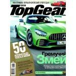 Top gear / высшая передача (Росія)
