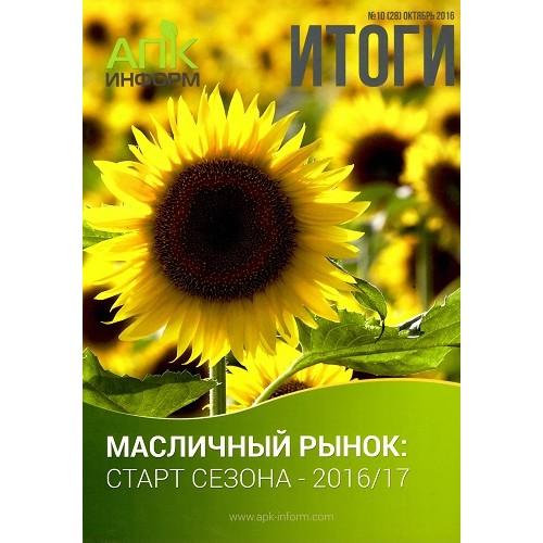 АПК-Информ + Новости агрорынка (пакет
