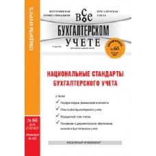 Все о бухгалтерском учете + Дніпро. Комплект