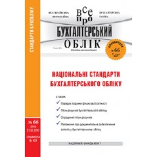 Все про бухгалтерський облік + Дніпро. Комплект