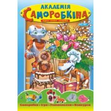 Академія саморобкіна (укр. рос.)