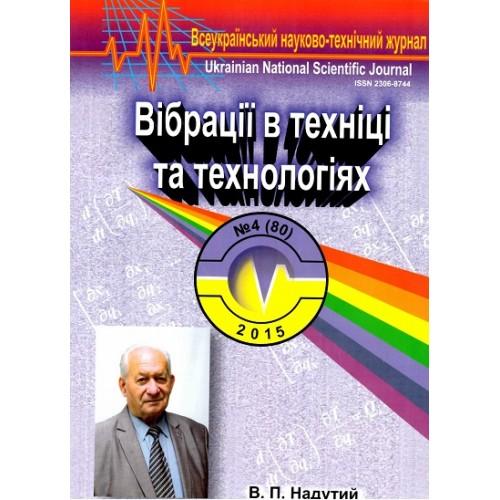 Вібрації в техніці та технологіях (укр., рос.)