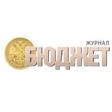 Журнал бюджет (Росія)