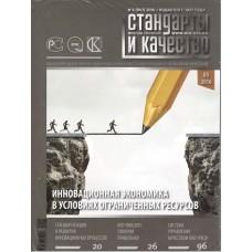 Стандарты и качество + Деловое совершенство (Росія)