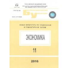 Экономика. Библиографический указатель  (Росія)