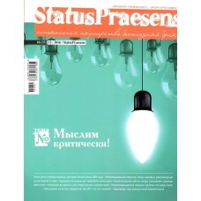 Status praesens (рос.) (Росія)