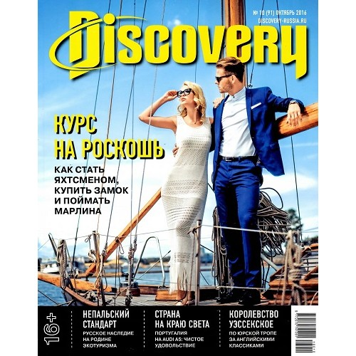 Discovery / Дискавери (Росія)