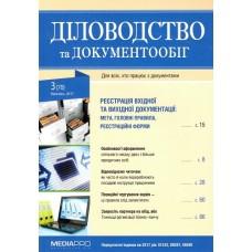 Діловодство та документообіг (піврічна передплата)