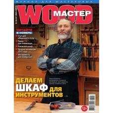 Wood-Мастер (Мастер по дереву) (Росія)