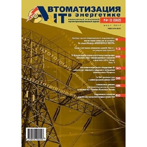 Автоматизация и IT в энергетике (Росія)