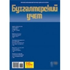 Бухгалтерский учет (Росія)