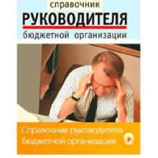 Справочник руководителя бюджетной организации (Росія)