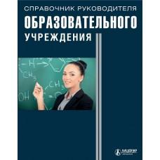 Справочник руководителя образовательного учреждения (Росія)
