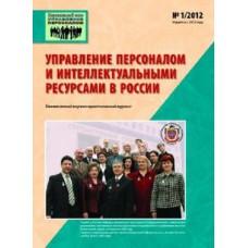 Управление персоналом и интеллектуальными ресурсами в России (Росія)