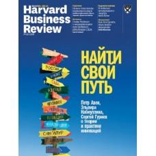 Harvard Business Review (рос.) / доступ к сайту (Росія) на півріччя Электронная версия