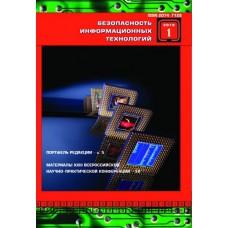 Безопасность информационных технологий (Росія)