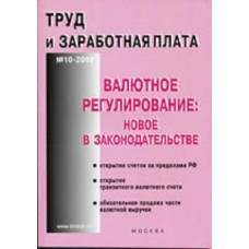 Труд и зарплата (Росія)