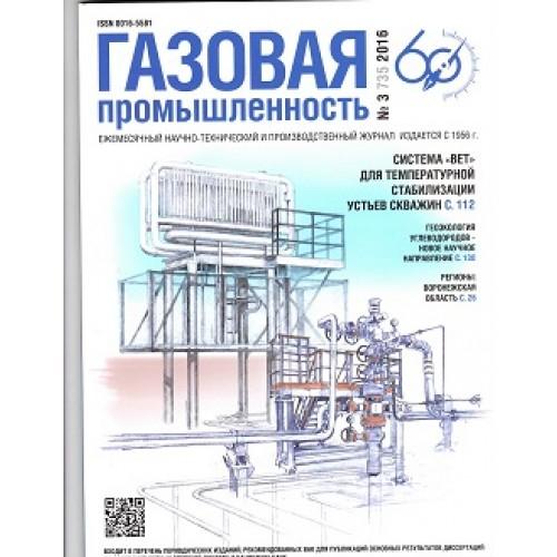 Газовая промышленность (Росія)