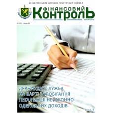 Фінансовий контроль (укр.) (півріччя)