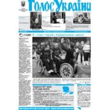 Голос України. Стандарт (електронна версія)