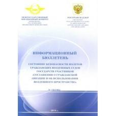 Состояние безопасности полетов гражданских воздушных судов (Росія)