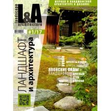 Ландшафт и архитектура