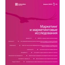 Маркетинг и маркетинговые исследования (електронна версія)