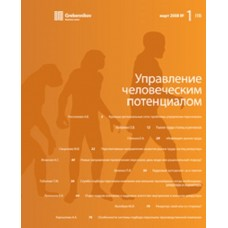Управление человеческим потенциалом (електронна версія)